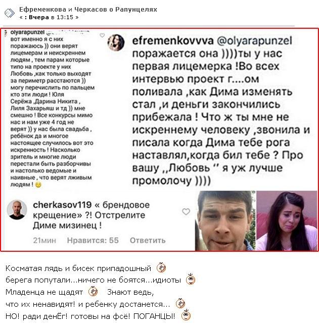 Юлия Ефременкова устроила войну с Ольгой Рапунцель