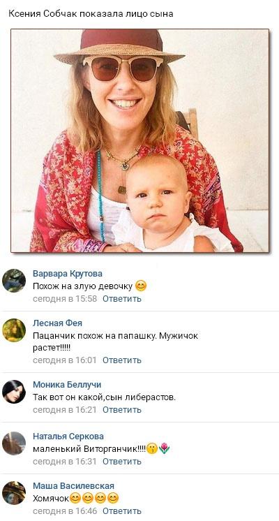 Ксения Собчак наконец показала лицо своего подросшего сына