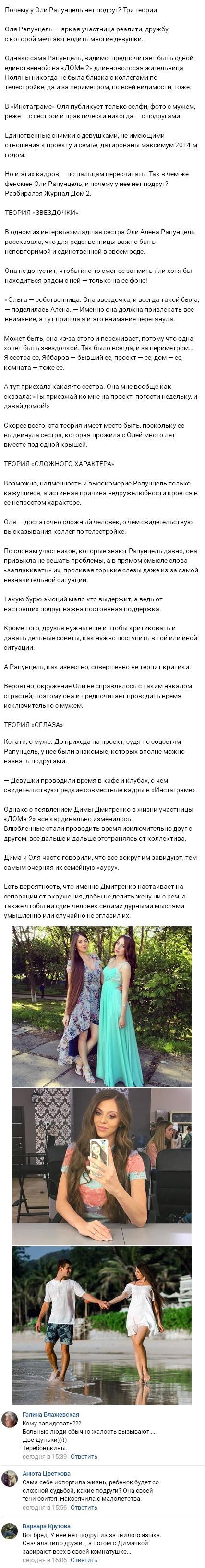 Ольга Рапунцель не имеет ни одной настоящей подруги