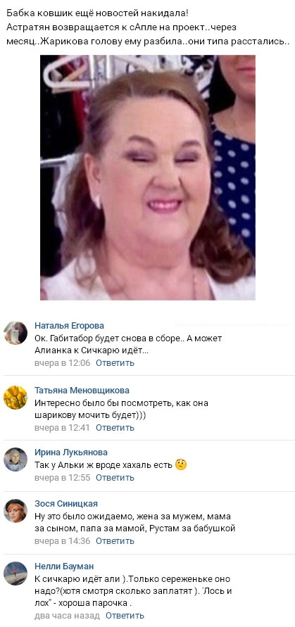 Алиана Гобозова возвращается на проект ради Александра Гобозова
