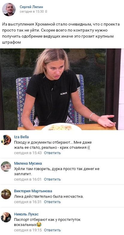 Почему Елена Хромина не могла просто взять и покинуть проект