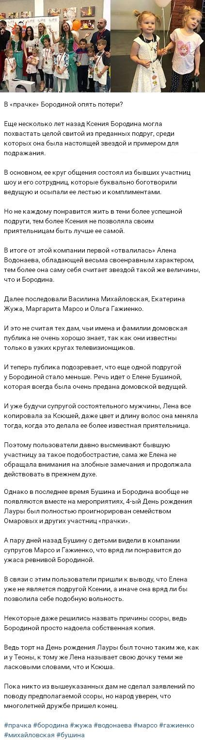Ксения Бородина и Елена Бушина поставили точку в многолетней дружбе