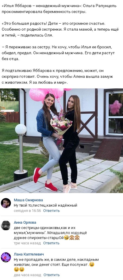 Реакция Ольги Рапунцель на беременность Алены Савкиной