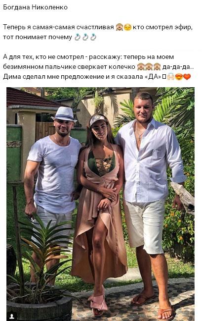 Богдана Николенко похвасталась обручальным кольцом от Дмитрий Кварацхелия