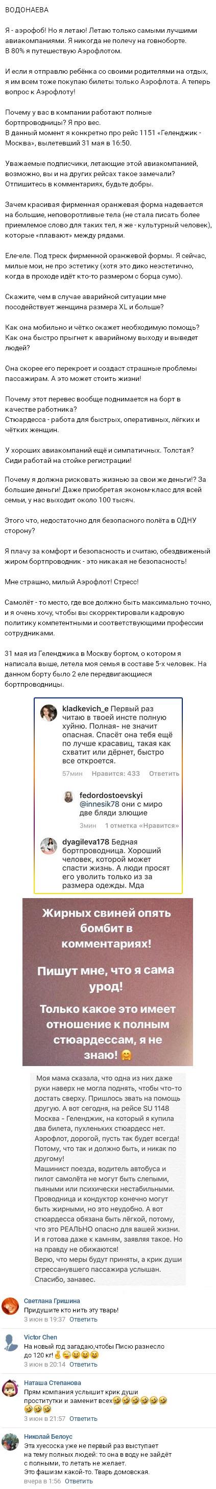 Алена Водонаева в пух и прах разнесла полных женщин-стюардесс