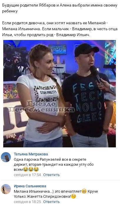 Алена Савкина и Илья Яббаров выбрали имя для будущего ребенка