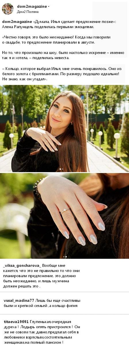 Алена Савкина похвасталась кольцом которое подарил Илья Яббаров