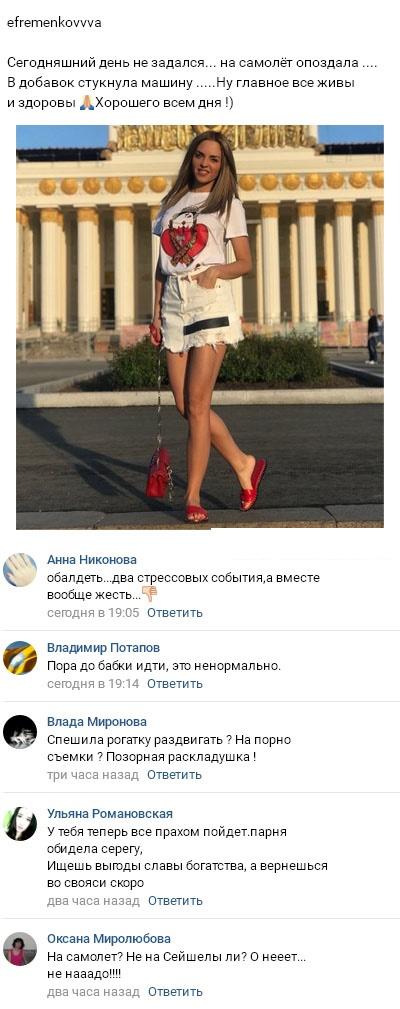 Чёрный день в жизни Юлии Ефременковой