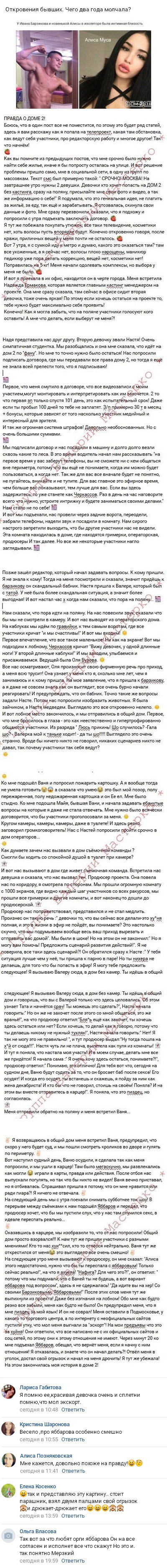 Алиса Муса рассказала про извращения Ильи Яббарова
