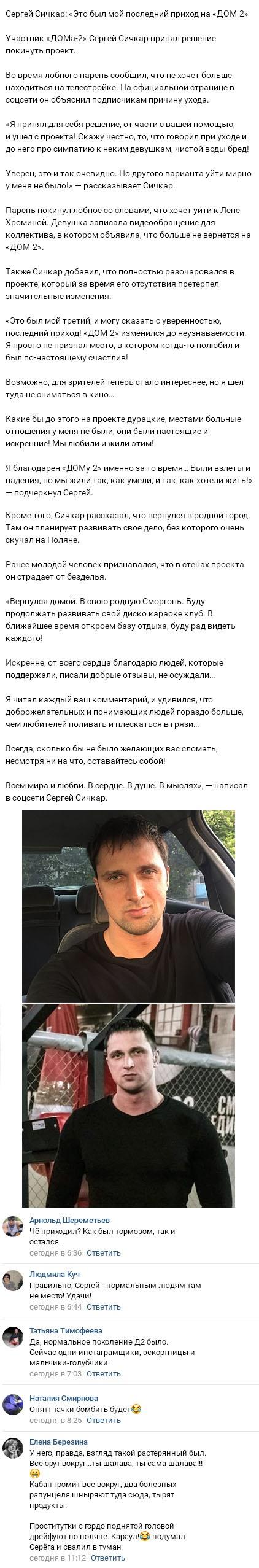 Сергей Сичкар больше никогда не вернется на Дом-2