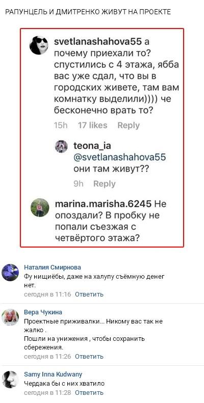 Где на самом деле живут Дмитрий Дмитренко и Ольга Рапунцель