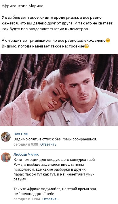Марина Африкантова перестала скрывать проблемы в отношениях с Романом Капаклы
