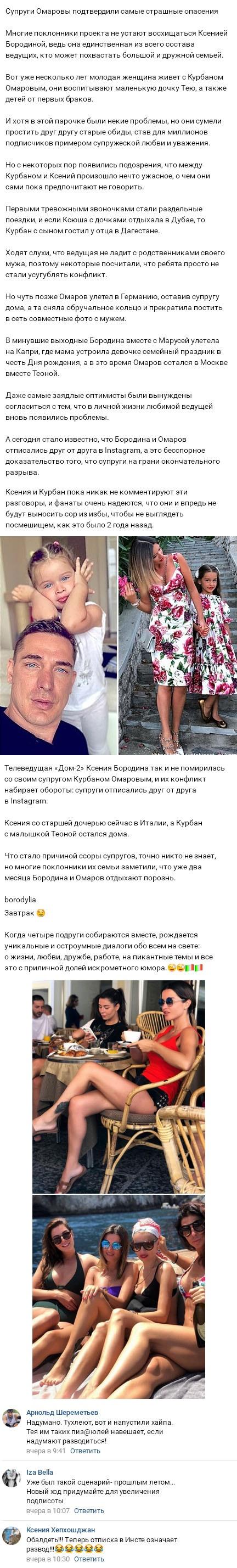 Подробности конфликта в паре Ксении Бородиной и Курбана Омарова