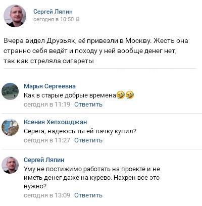 Экстренное возвращение Дарьи Друзьяк обратно в Москву