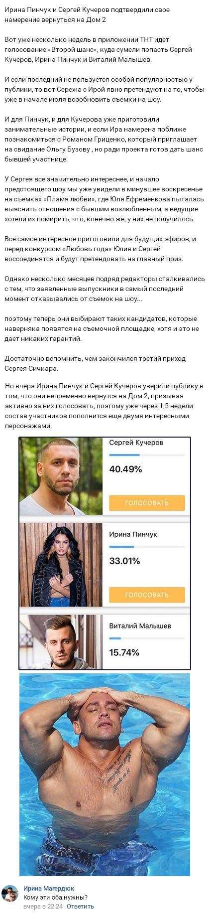 Ирина Пинчук и Сергей Кучеров возвращаются на проект