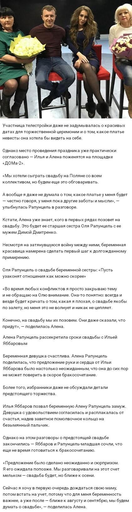 Беременная Алена Савкина рассекретила сроки предстоящей свадьбы