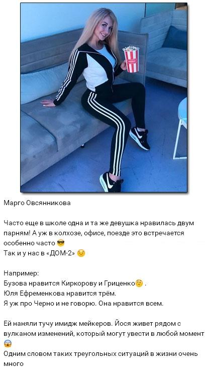 Маргарита Овсянникова раскрыла тайну Юлии Ефременковой