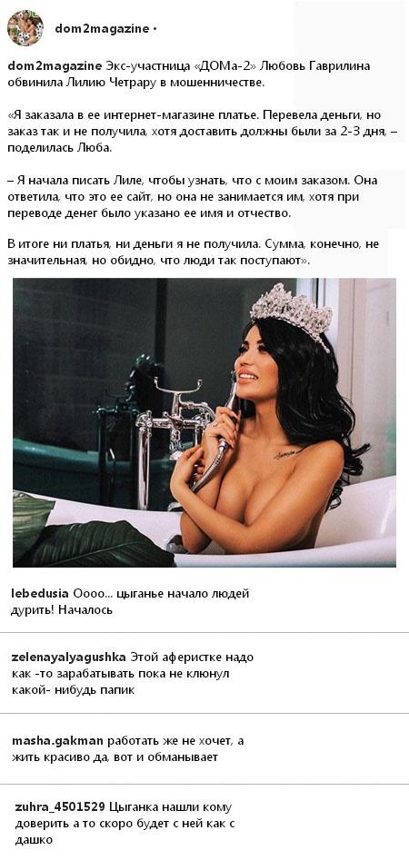 Лилия Четрару начала заниматься криминалом вне проекта