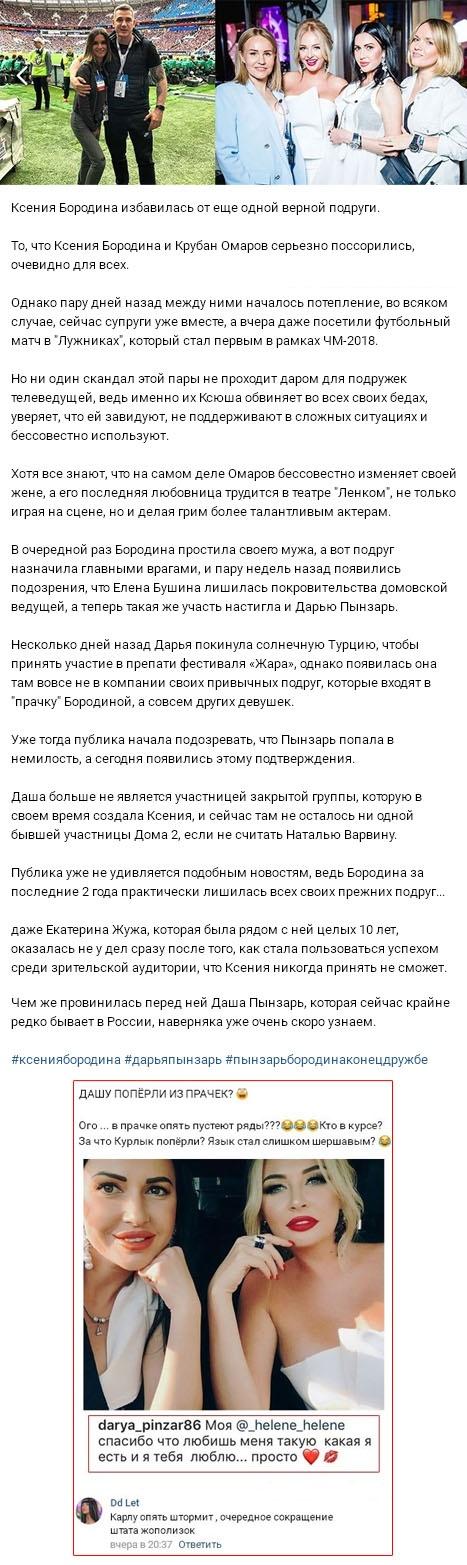 Ксения Бородина избавилась от еще одной близкой подруги