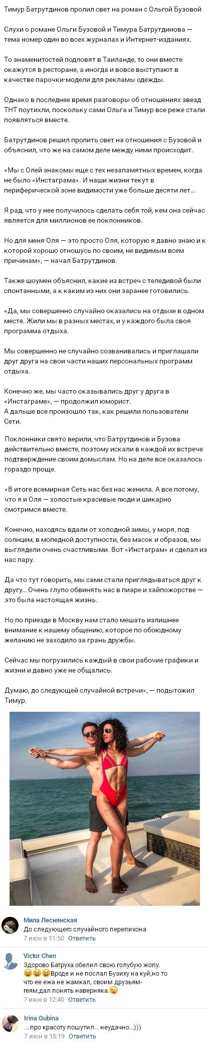 Тимур Батрутдинов перестал молчать относительно романа с Ольгой Бузовой