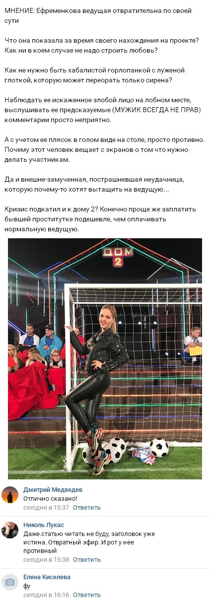 Юлия Ефременкова находится на грани увольнения