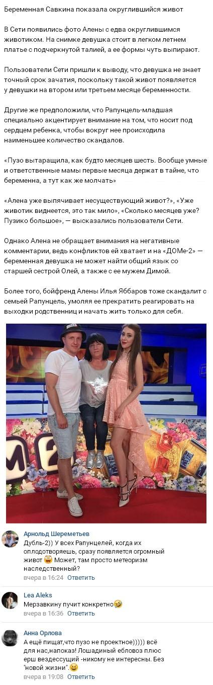 Алена Савкина продемонстрировала округлившийся животик