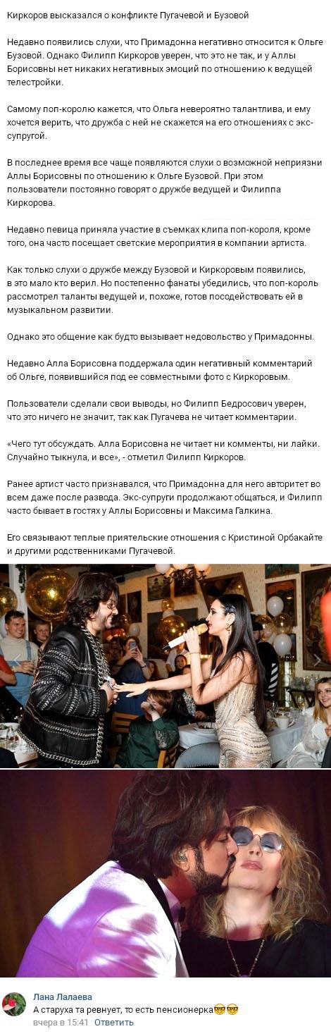 Филипп Киркоров вмешался в конфликт Ольги Бузовой и Аллы Пугачевой