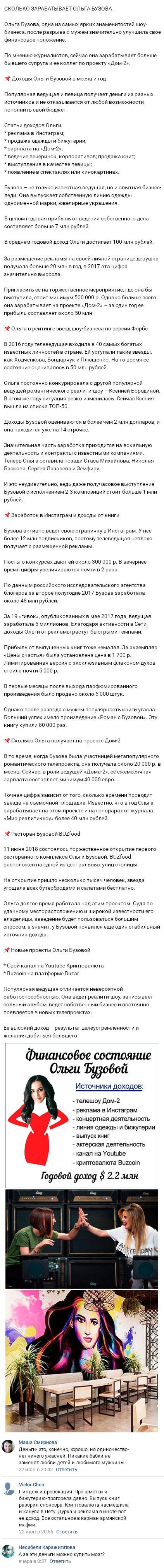 Сравнение заработков Ольги Бузовой и Ксении Бородиной