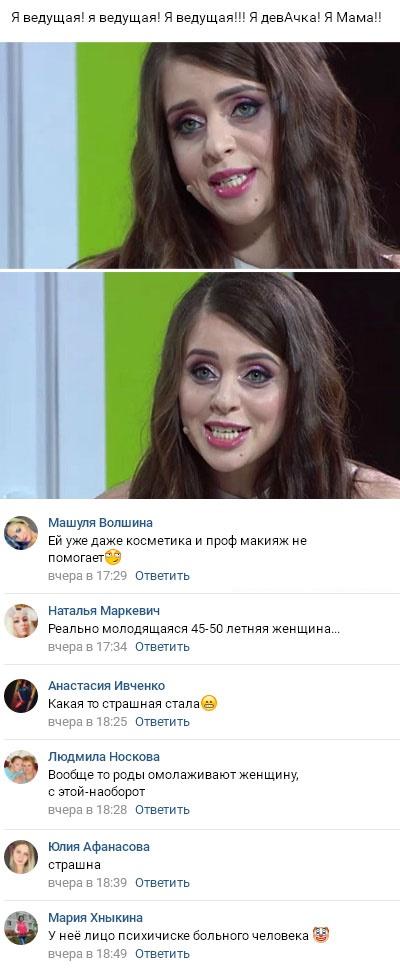 Ольга Рапунцель заметно подурнела после родов