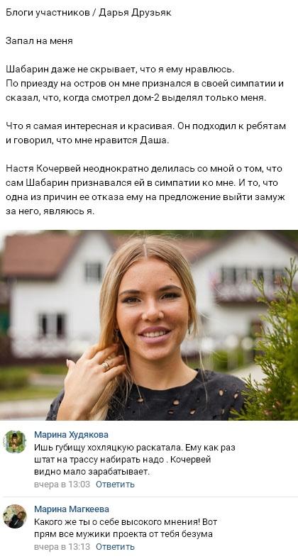 Почему сорвалась свадьба Андрея Шабарина и Анастасии Кочервей