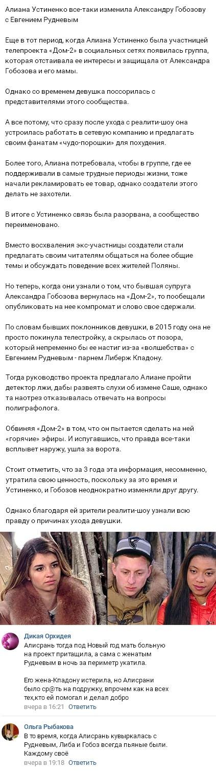 Всплыл компромат трёхлетней давности на Алиану Устиненко