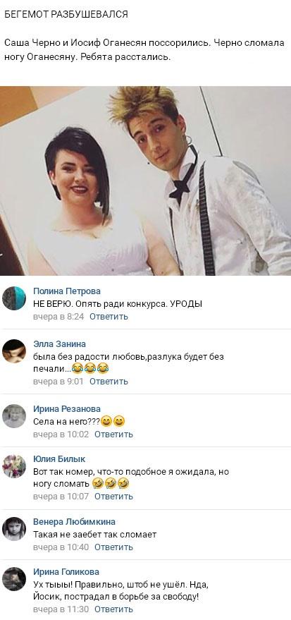 Горячие новости от Иосифа Оганесяна и Александры Черно