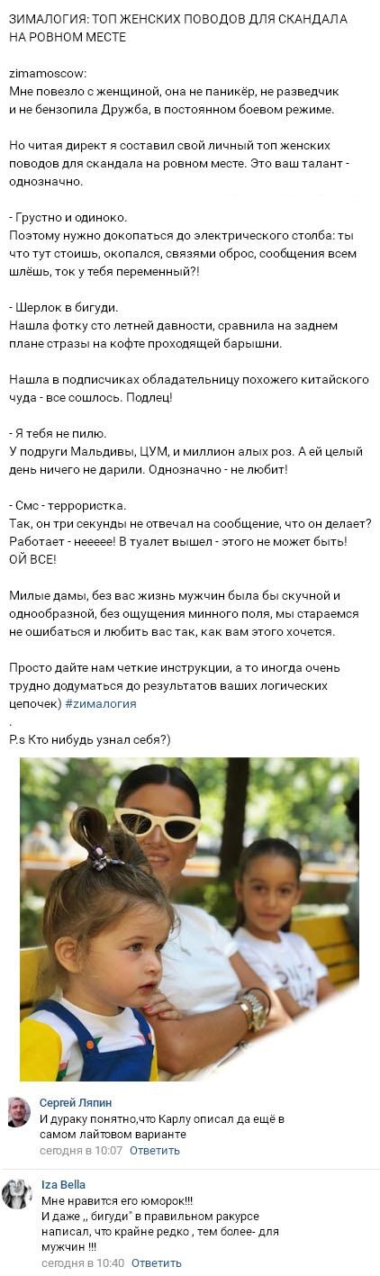 Курбан Омаров разболтал о причинах скандалов с Ксенией Бородиной