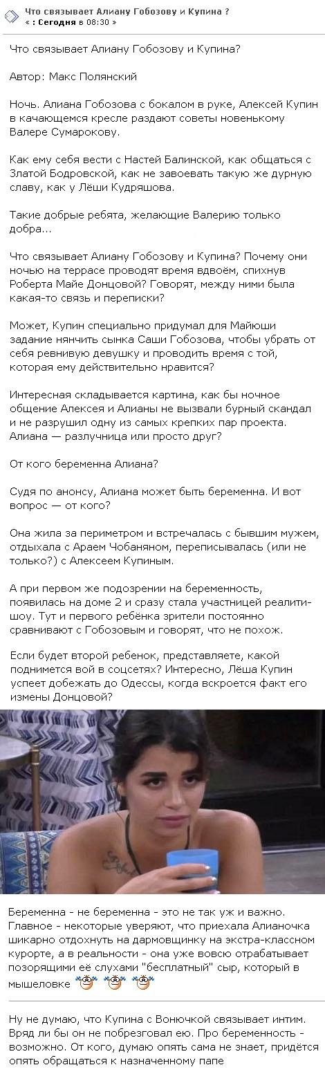 Майя Донцова в шоке от слухов об Алексее Купине и Алиане Устиненко