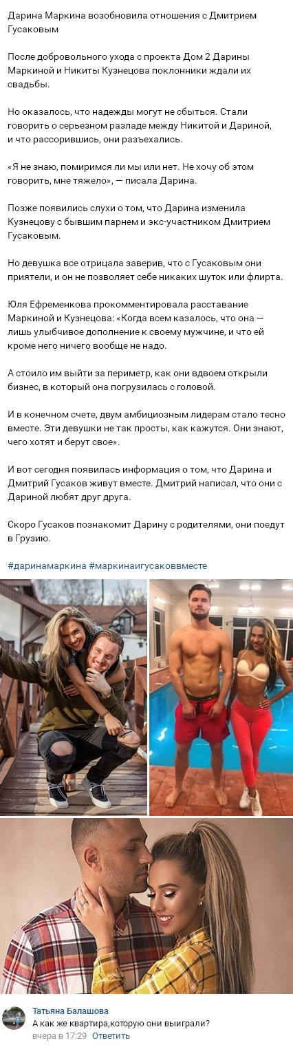 Дарина Маркина бросила Кузнецова и ушла к другому участнику