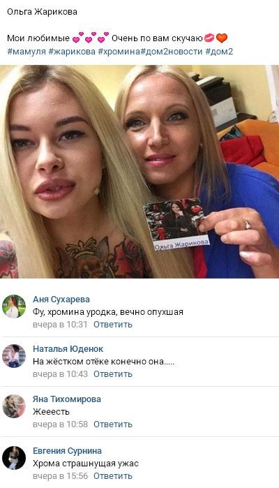 Елене Хроминой не пошла на пользу психбольница