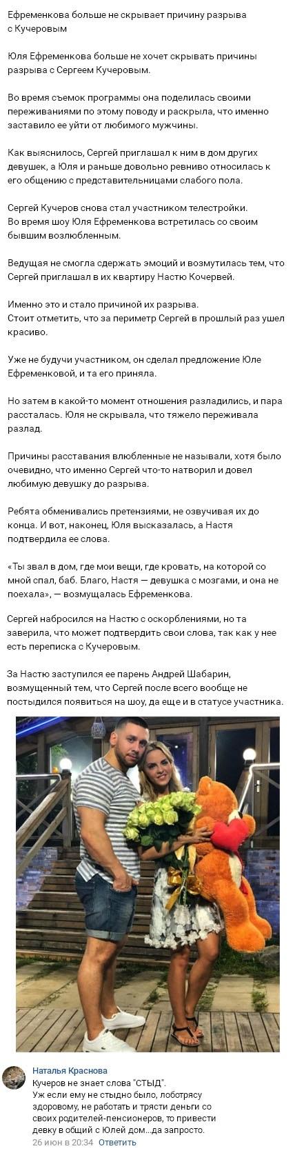 Юлия Ефременкова перестала скрывать причину расставания с Сергеем Кучеровым