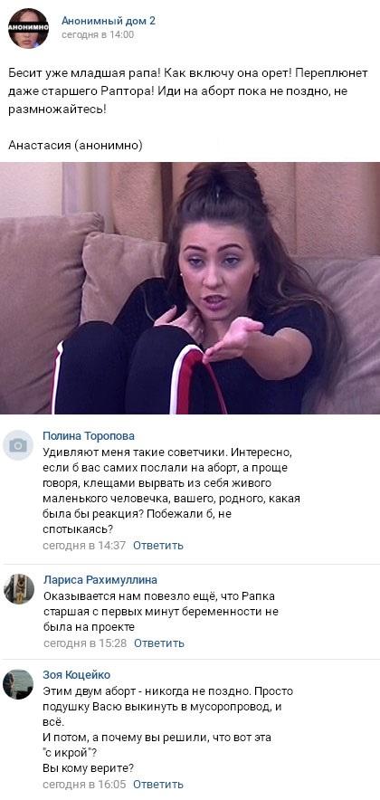 Хейтеры открыто заговорили об аборте Алены Савкиной