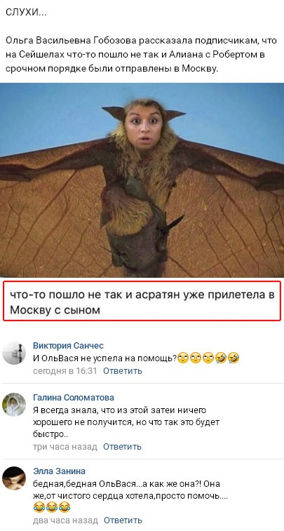 Алиана Устиненко и Роберт Гобозов срочно покинули Сейшелы