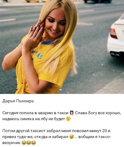 Дарья Пынзарь стала жертвой ДТП