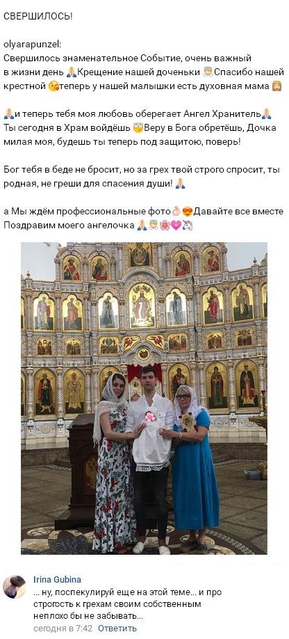 Дмитрий и Ольга Рапунцель крестили дочку