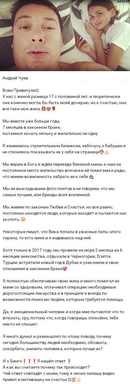 Молодой супруге Андрея Чуева поставили серьезный диагноз