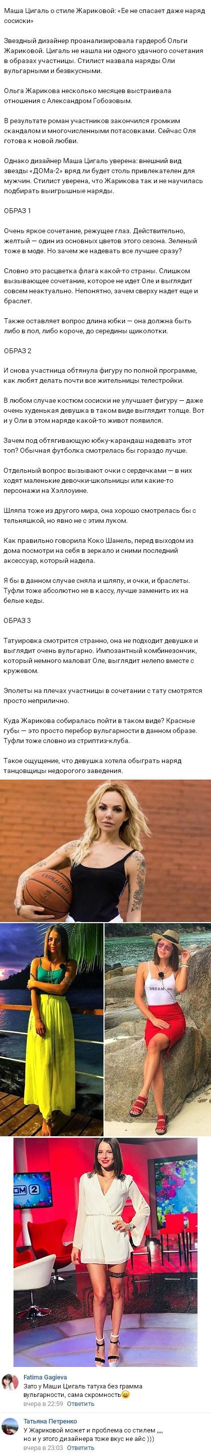 Маша Цигаль в пух и прах разнесла Ольгу Жарикову