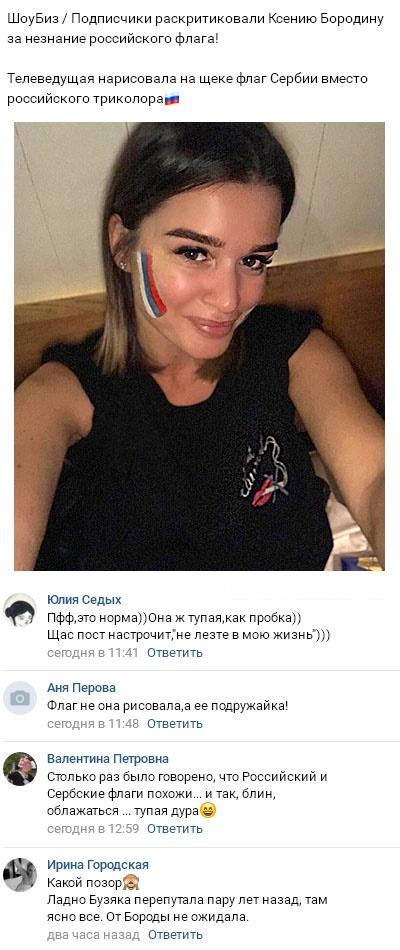 Ксения Бородина гналась за пиаром но только выставила себя на посмешище