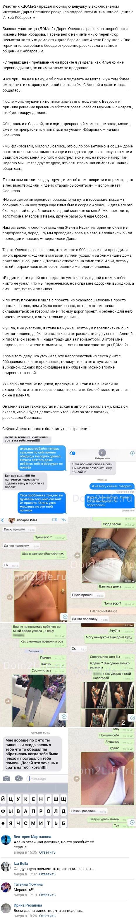 Вскрылась измена Ильи Яббарова с бывшей участницей