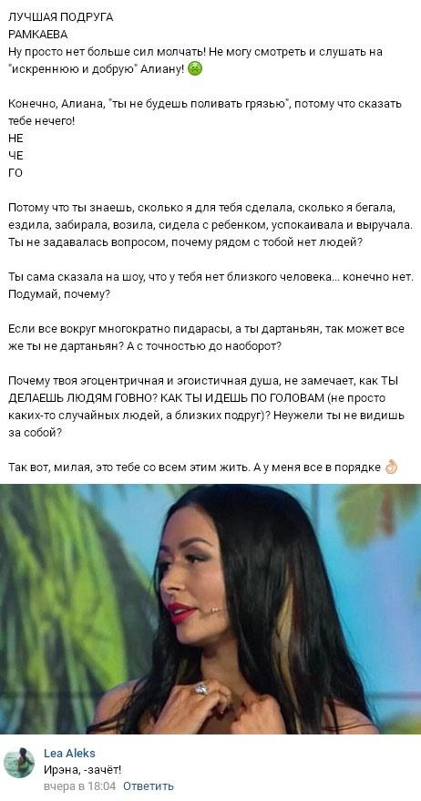 Ирэн Рамакеева раскрывает горькую правду про Алиану Устиненко