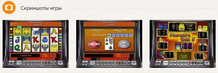 Игровые автоматы Pharaoh's Gold II играть онлайн без регистрации