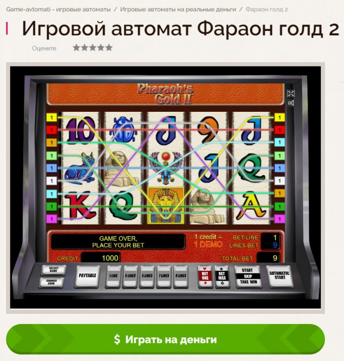 Фараон автоматы играть