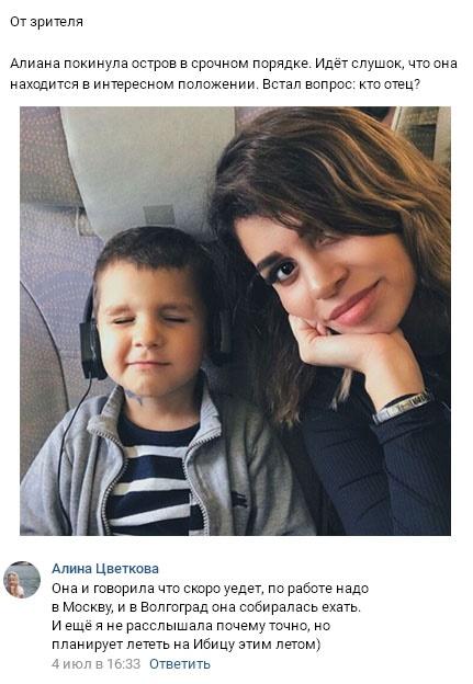Интернет взорвали слухи о беременности Алианы Устиненко