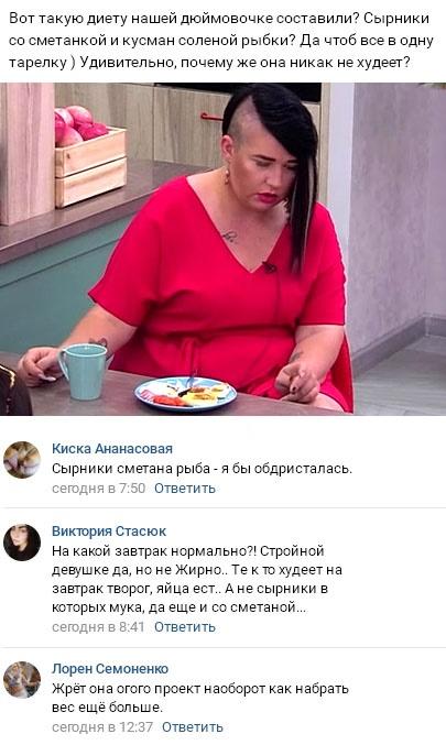 Почему Александра Черно перестала худеть